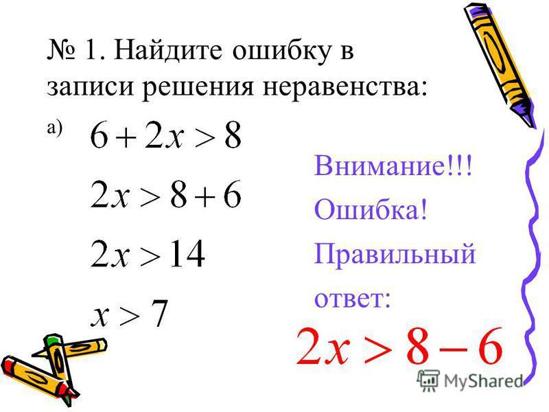 1. Найдите ошибку в записи решения неравенства: а) Внимание!!! Ошибка! Правильный ответ:
