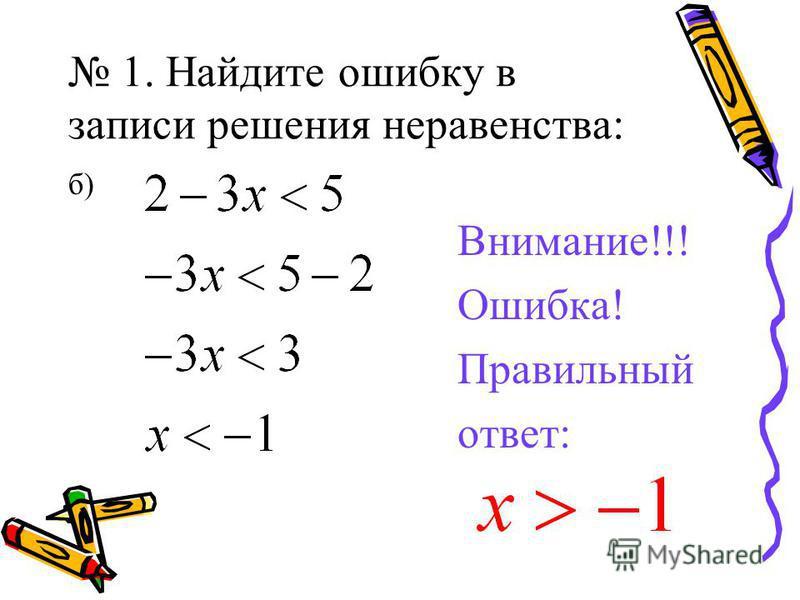 б) Внимание!!! Ошибка! Правильный ответ: