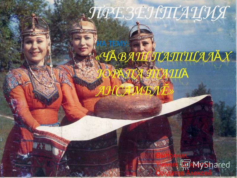 Выполнил: Ученик 10 класса Солдатов Алексей