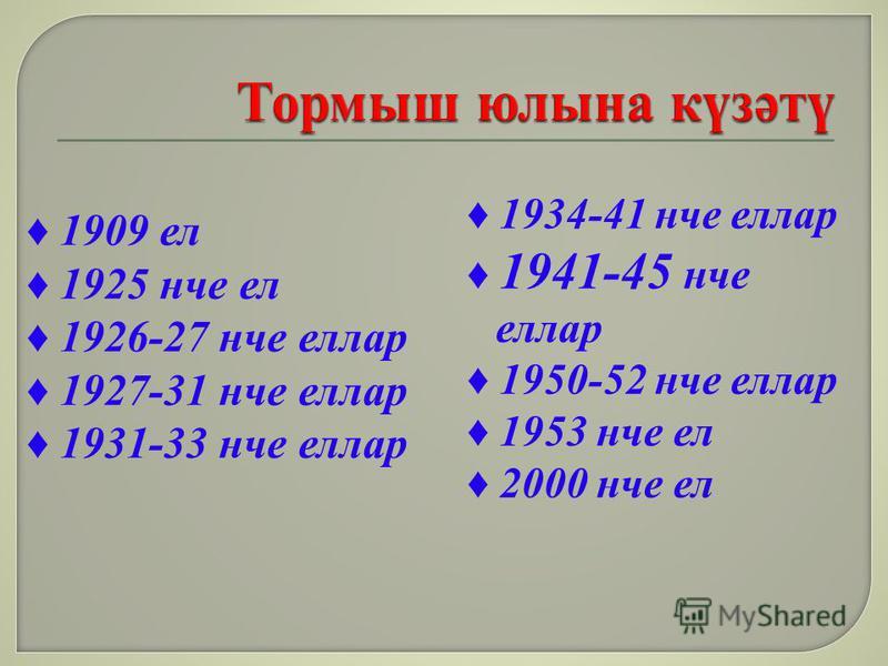 1909 ел 1925 нче ел 1926-27 нче еллар 1927-31 нче еллар 1931-33 нче еллар 1934-41 нче еллар 1941-45 нче еллар 1950-52 нче еллар 1953 нче ел 2000 нче ел