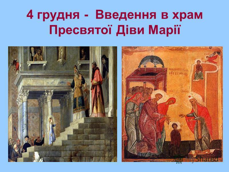 4 грудня - Введення в храм Пресвятої Діви Марії
