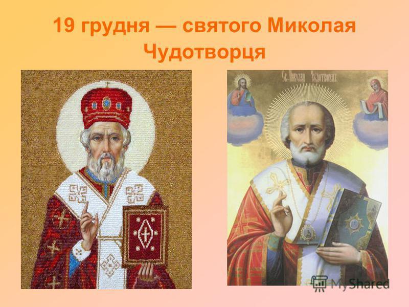 19 грудня святого Миколая Чудотворця