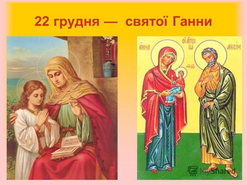 22 грудня святої Ганни