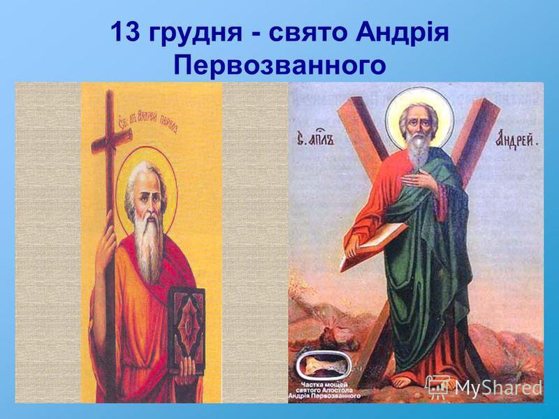 13 грудня - свято Андрія Первозванного