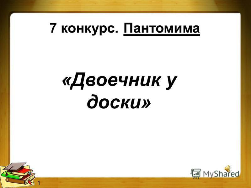 7 конкурс. Пантомима «Двоечник у доски» 1