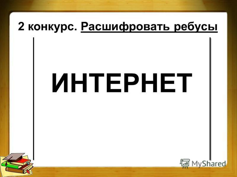ИНТЕРНЕТ 2 конкурс. Расшифровать ребусы