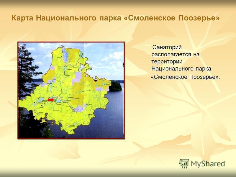 Карта Национального парка «Смоленское Поозерье» Санаторий располагается на территории Национального парка Санаторий располагается на территории Национального парка «Смоленское Поозерье». «Смоленское Поозерье».