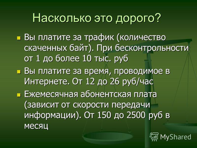 Насколько это дорого? Вы платите за трафик (количество скаченных байт). При бесконтрольности от 1 до более 10 тыс. руб Вы платите за трафик (количество скаченных байт). При бесконтрольности от 1 до более 10 тыс. руб Вы платите за время, проводимое в