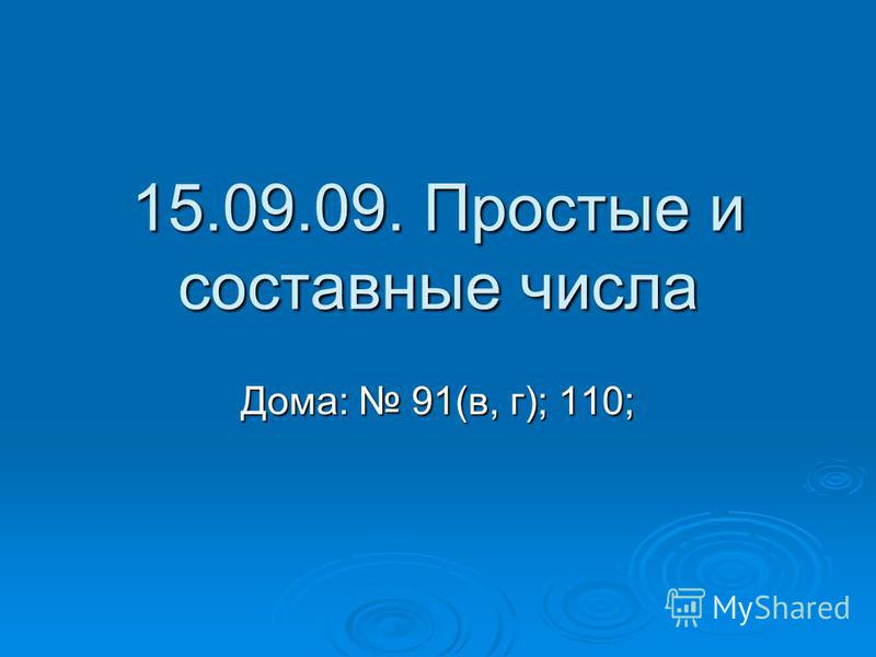 15.09.09. Простые и составные числа Дома: 91(в, г); 110;