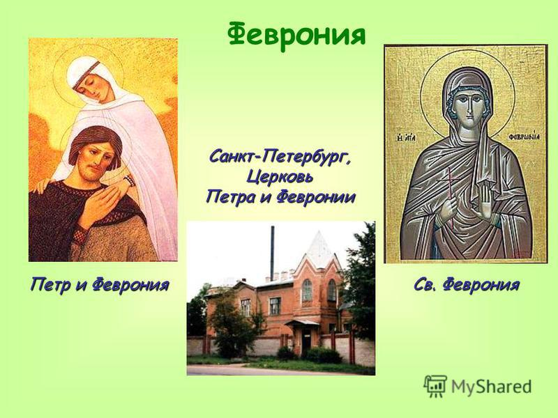 Феврония Петр и Феврония Санкт-Петербург,Церковь Петра и Февронии Св. Феврония
