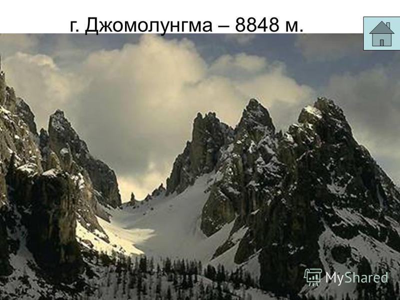 г. Джомолунгма – 8848 м.
