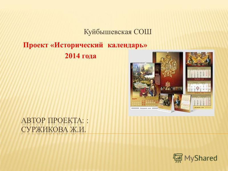 Куйбышевская СОШ Проект «Исторический календарь» 2014 года