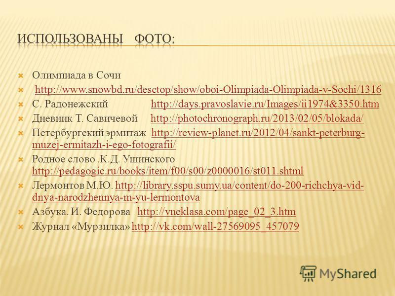 Олимпиада в Сочи http://www.snowbd.ru/desctop/show/oboi-Olimpiada-Olimpiada-v-Sochi/1316 С. Радонежский http://days.pravoslavie.ru/Images/ii1974&3350.htmhttp://days.pravoslavie.ru/Images/ii1974&3350. htm Дневник Т. Савичевой http://photochronograph.r