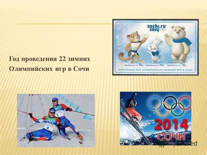 Год проведения 22 зимних Олимпийских игр в Сочи