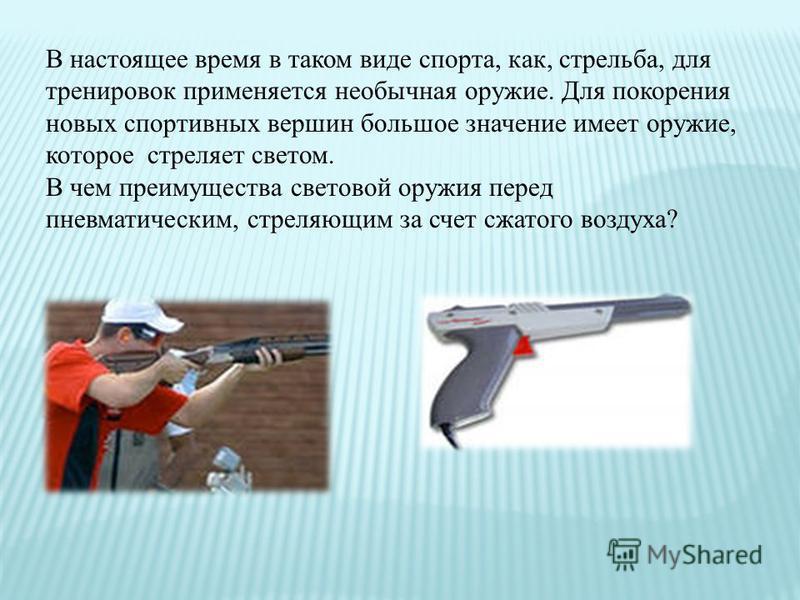 В настоящее время в таком виде спорта, как, стрельба, для тренировок применяется необычная оружие. Для покорения новых спортивных вершин большое значение имеет оружие, которое стреляет светом. В чем преимущества световой оружия перед пневматическим,