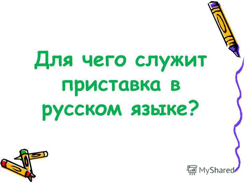 Для чего служит приставка в русском языке?