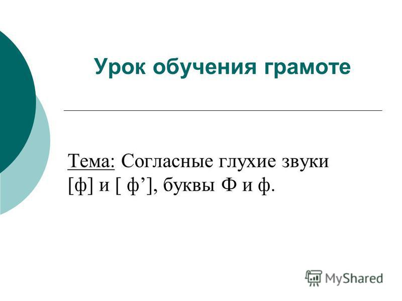 Урок обучения грамоте Тема: Согласные глухие звуки [ф] и [ ф], буквы Ф и ф.