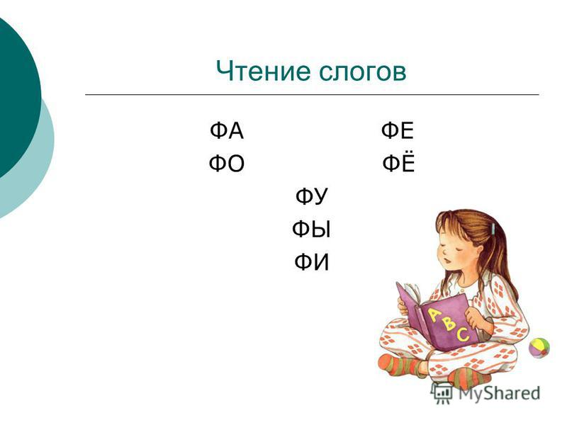 Чтение слогов ФА ФЕ ФО ФЁ ФУ ФЫ ФИ
