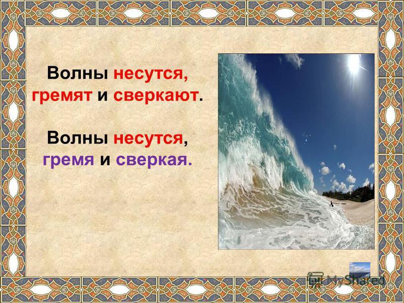 Волны несутся, гремят и сверкают. Волны несутся, гремя и сверкая.