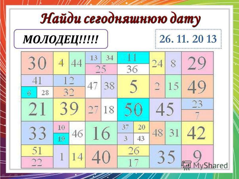 Найди сегодняшнюю дату 26. 11. 20 13 МОЛОДЕЦ!!!!!