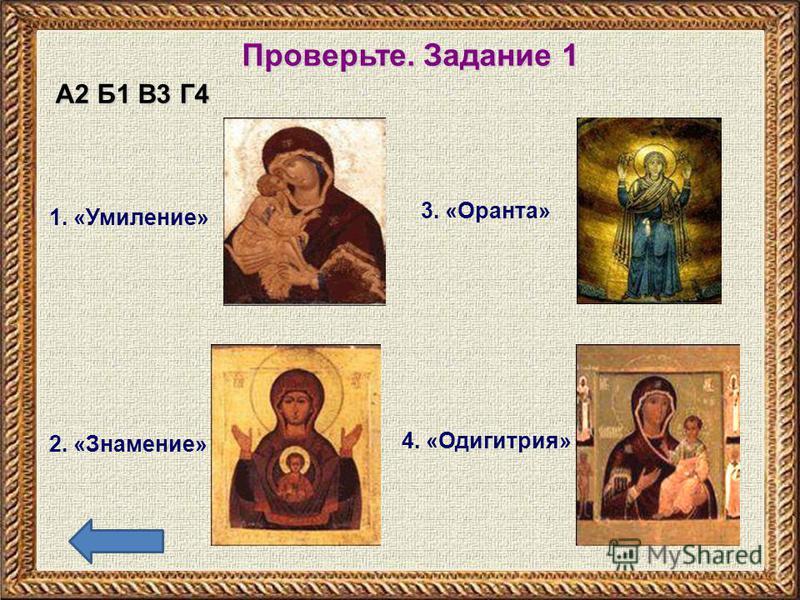 Проверьте. Задание 1 3. «Оранта» А2 Б1 В3 Г4 2. «Знамение» 1. «Умиление» 4. «Одигитрия»