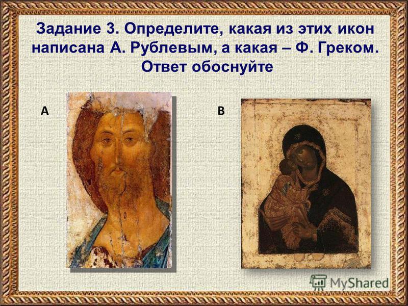 Задание 3. Определите, какая из этих икон написана А. Рублевым, а какая – Ф. Греком. Ответ обоснуйте АВ