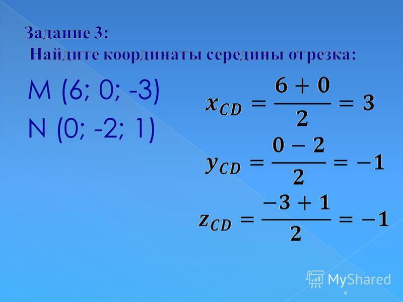 M (6; 0; -3) N (0; -2; 1) 4