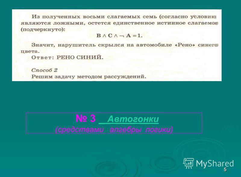 5 3 _ Автогонки (средствами алгебры логики)_ Автогонки