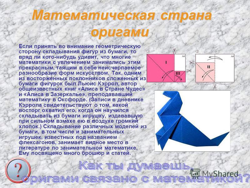 История оригами Возникновение оригами теряется во мгле истории Древнего Востока. Сложенные из бумаги птички (их носили как украшения на кимоно) можно увидеть на японских гравюрах XVIII века, но само искусство оригами и в Китае, и в Японии зародилось