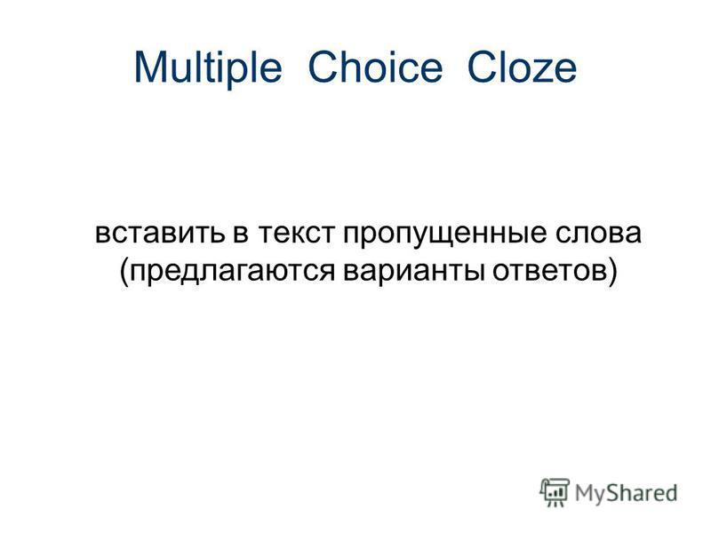 Multiple Choice Cloze вставить в текст пропущенные слова (предлагаются варианты ответов)