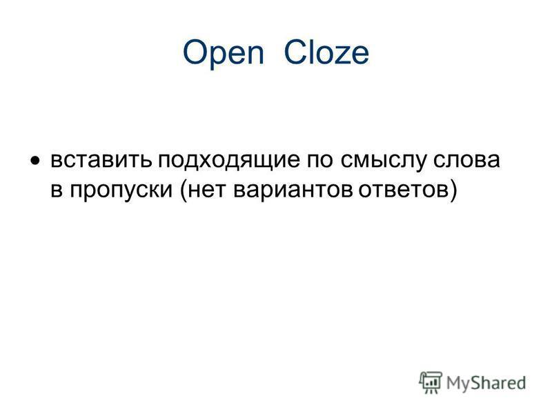 Open Cloze вставить подходящие по смыслу слова в пропуски (нет вариантов ответов)