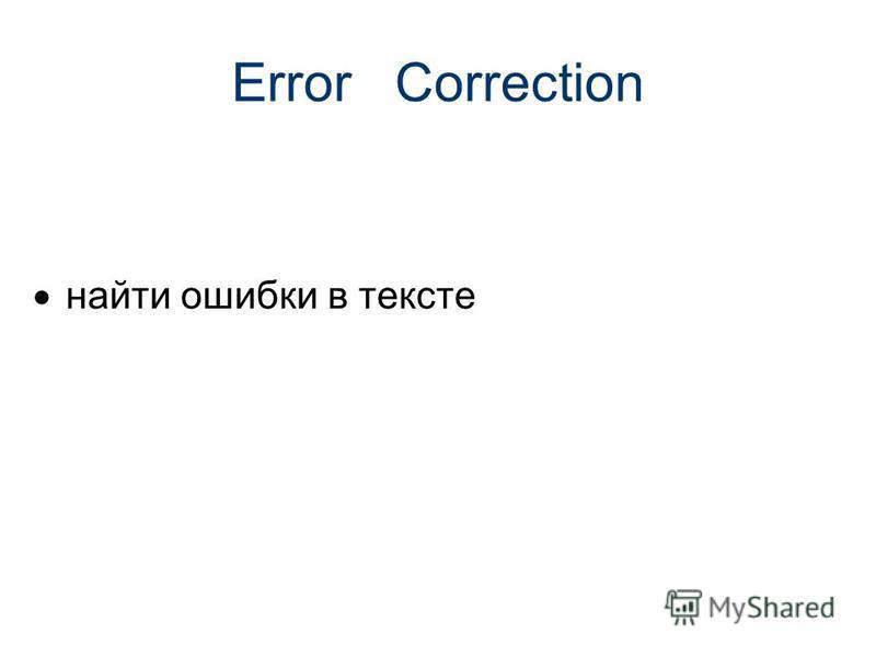 Error Correction найти ошибки в тексте