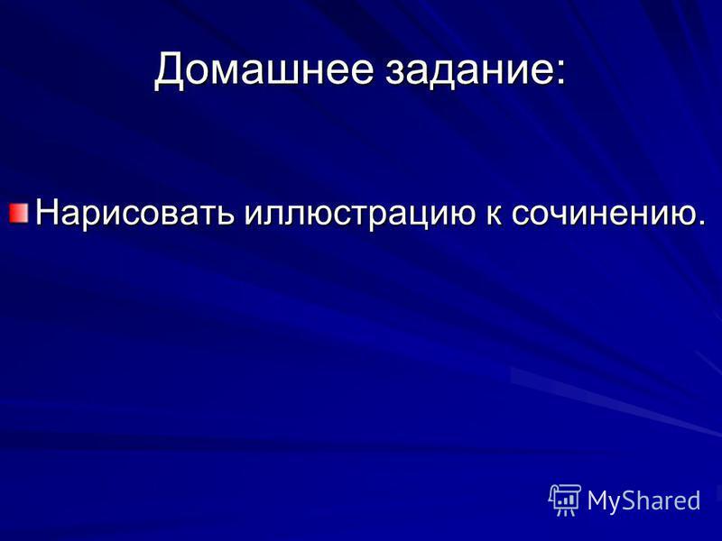 И.И.Шишкин «Утро в сосновом лесу»