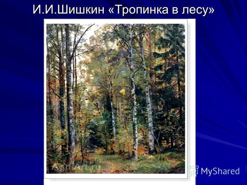 И.И.Шишкин «Туманное утро»