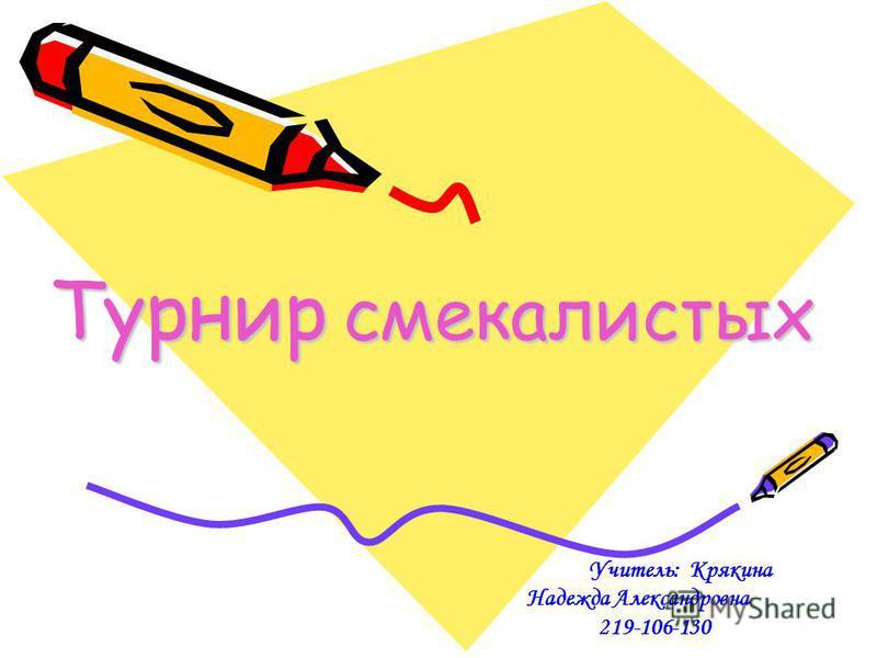 Турнир смекалистых Учитель: Крякина Надежда Александровна 219-106-130