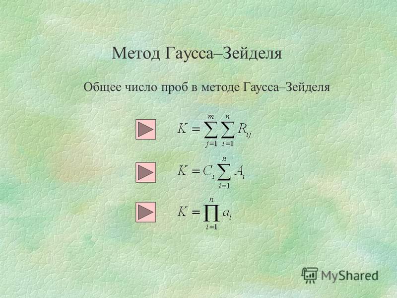 Метод Гауcса–Зейделя Общее число проб в методе Гаусса–Зейделя