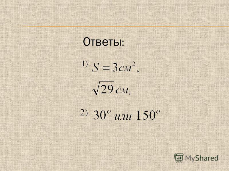 Ответы :