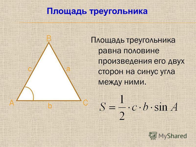 Площадь треугольника равна половине произведения его двух сторон на синус угла между ними. Площадь треугольника