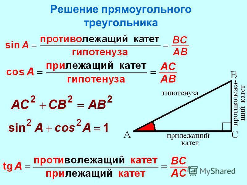 Решение прямоугольного треугольника