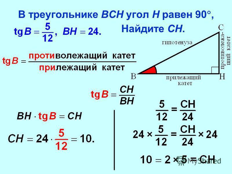 В треугольнике ВСН угол Н равен 90, Найдите СН.