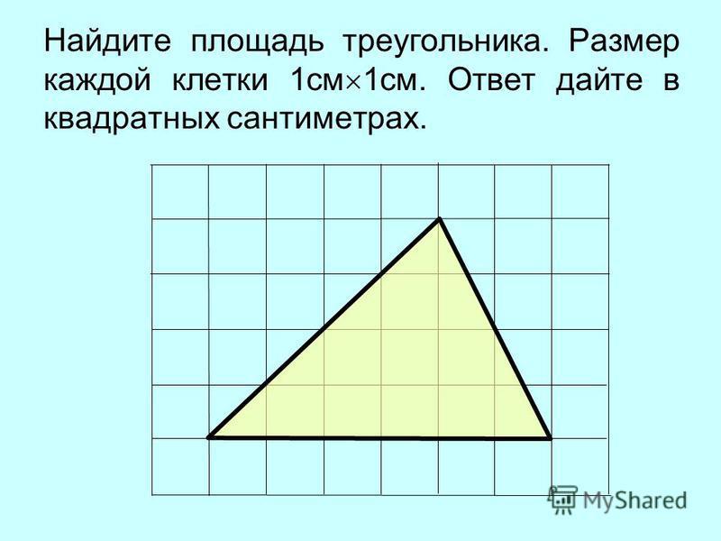 Найдите площадь треугольника. Размер каждой клетки 1 см 1 см. Ответ дайте в квадратных сантиметрах.