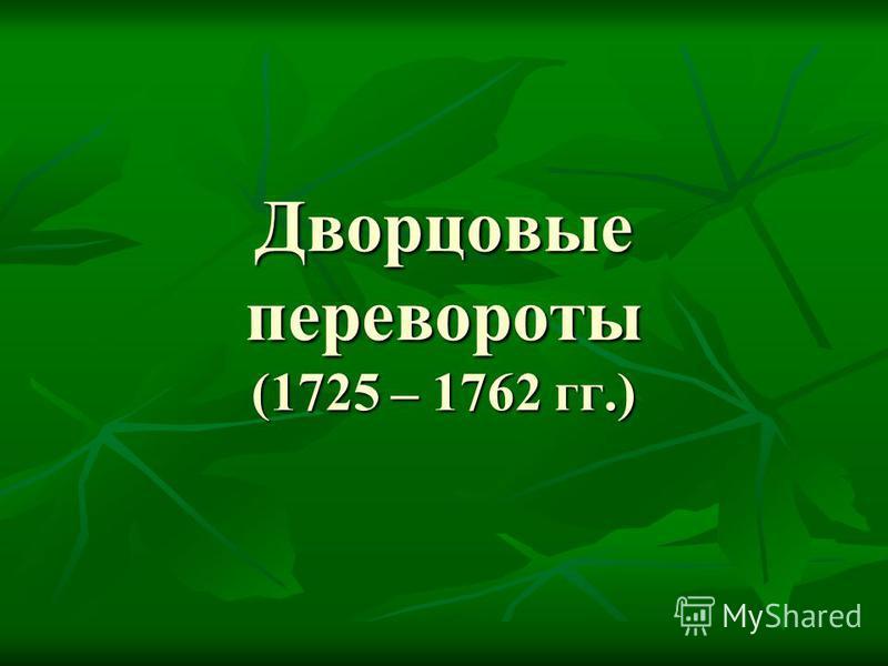 Дворцовые перевороты (1725 – 1762 гг.)