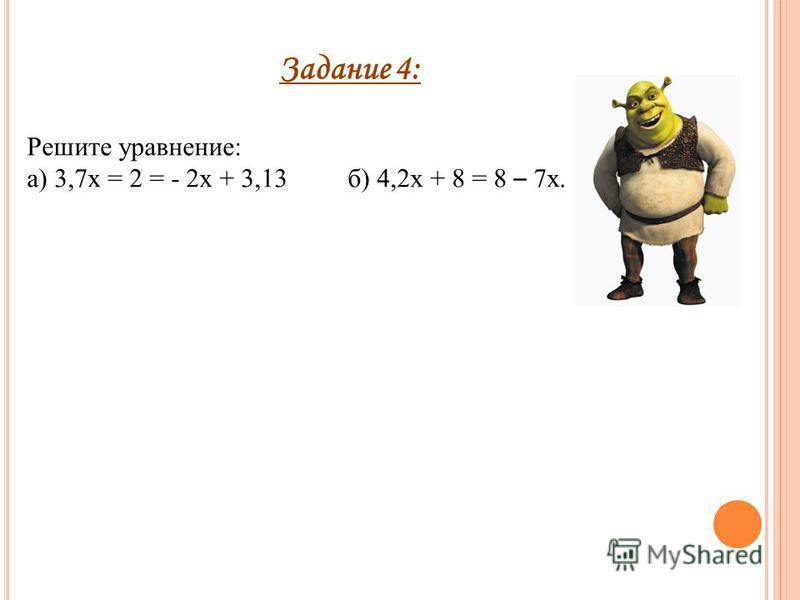 Задание 4: Решите уравнение: а) 3,7 х = 2 = - 2 х + 3,13 б) 4,2 х + 8 = 8 – 7 х.