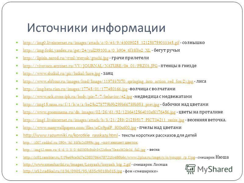 Ви викачали презентацію на сайті - viki.rdf.ru
