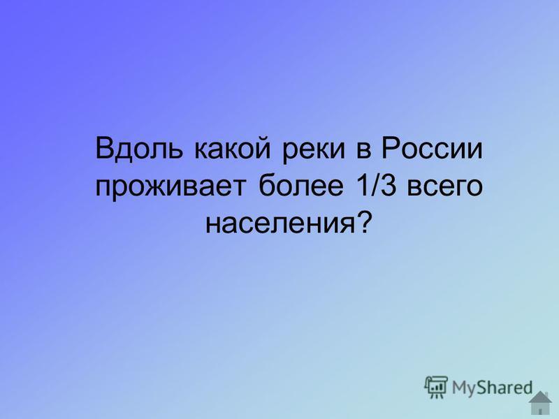 Вдоль какой реки в России проживает более 1/3 всего населения?