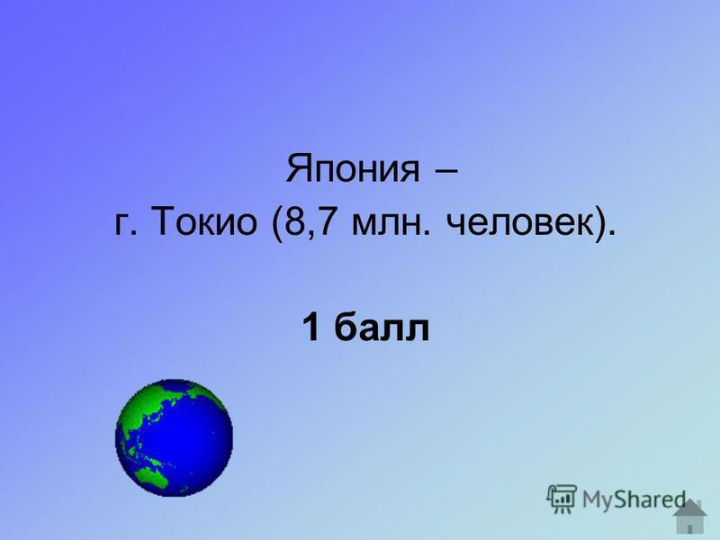 Япония – г. Токио (8,7 млн. человек). 1 балл