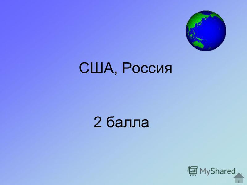 США, Россия 2 балла