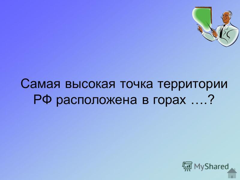 Самая высокая точка территории РФ расположена в горах ….?