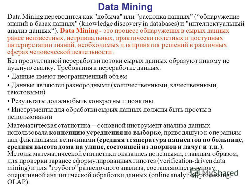 Data Mining Data Mining переводится как