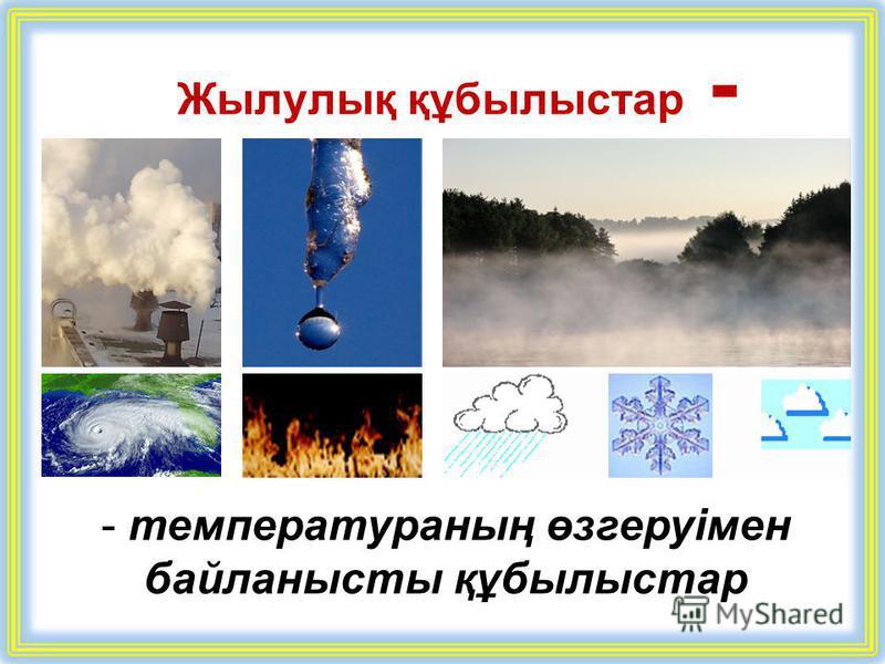 Жылулық құбылыстар - - температураның өзгеруімен байланысты құбылыстар